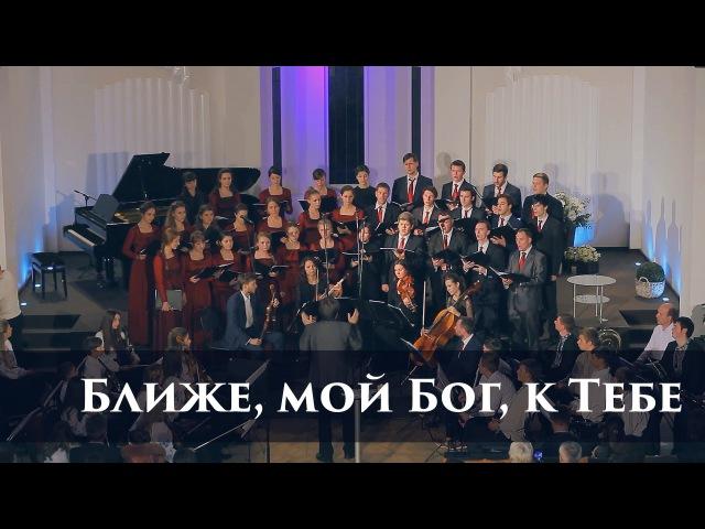 Ближе, мой Бог, к Тебе   Киевский камерный хор