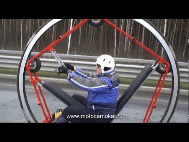 Моноциклы НПО КТ по Питерскому КАДу 2013г Monocycle Dynаsphere Monowheel