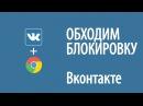 Как обойти блокировку Вконтакте, Одноклассники, Яндекс, для Google Chrome