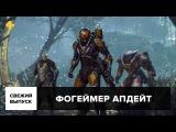 Фогеймер Апдейт: SGDQ 2017, Anthem, Watch Dogs 2 (7.07.17). Озвучка Алексея Макаренкова