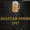 ЗОЛОТАЯ ОСЕНЬ 2017 от Златовёрст МСС