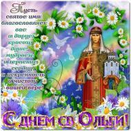 День святой равноапостольной княгини Ольги - 24 июля
