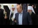 Путин не позволил Патриарху Кириллу взять его под руку