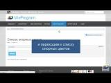 Пример калибровки колориметров на сайте mixprogram.ru