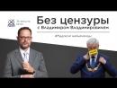 БезЦензуры 30 08 2017 Тема Надоели назначенцы
