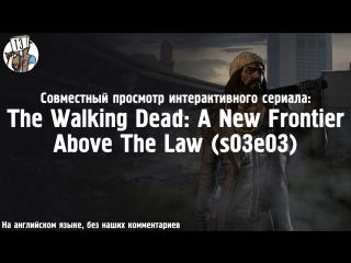 Смотрим TWD: ANF: Above The Law (s03e03)