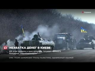 Вооруженные силы Украины не получают новую технику из-за дефицита средств