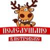 Подслушано в Петровске