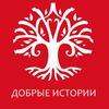 Детские праздники Екатеринбург | Добрые истории