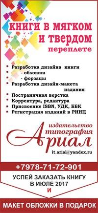 Ариал Издательство Типография Календари ВКонтакте Ариал Издательство Типография Календари