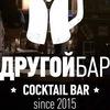 Другой Бар!!! Азовская 18
