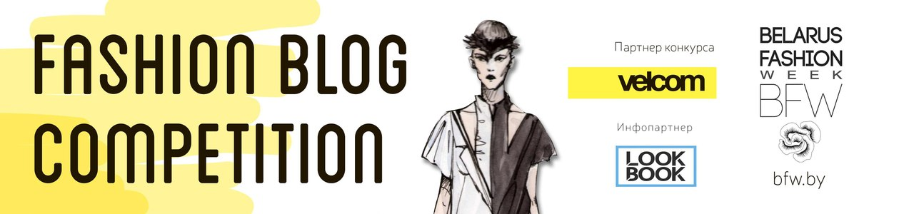 Fashion Blog Competition BFW