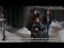 Фичуретка к 7х04 сериала «Игра престолов» | 2017 год (русские субтитры)