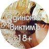 Одинокий ВиктимЪ 18+