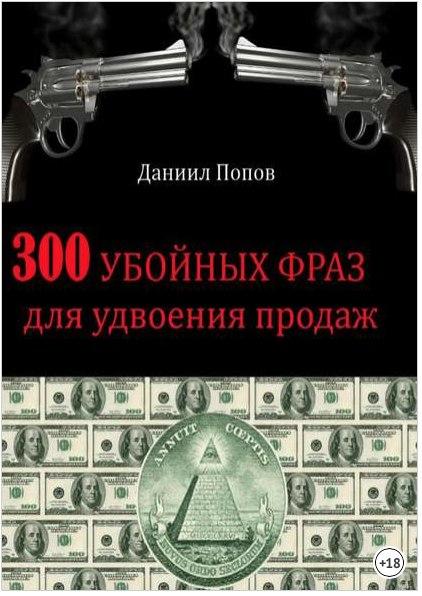 Даниил Попов - 300 убойных фраз для удвоения продаж | [Infoclub.PRO]