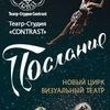 "Театр-Студия ""CONTRAST"""