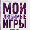 19\05 Мои Любимые Игры @Fassbinder