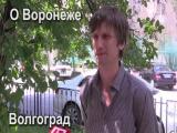 Что вам приходит в голову, когда вы думаете о Воронеже?