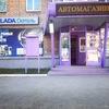 """Автомагазин """"Сиреневый"""", Сталеваров 22"""