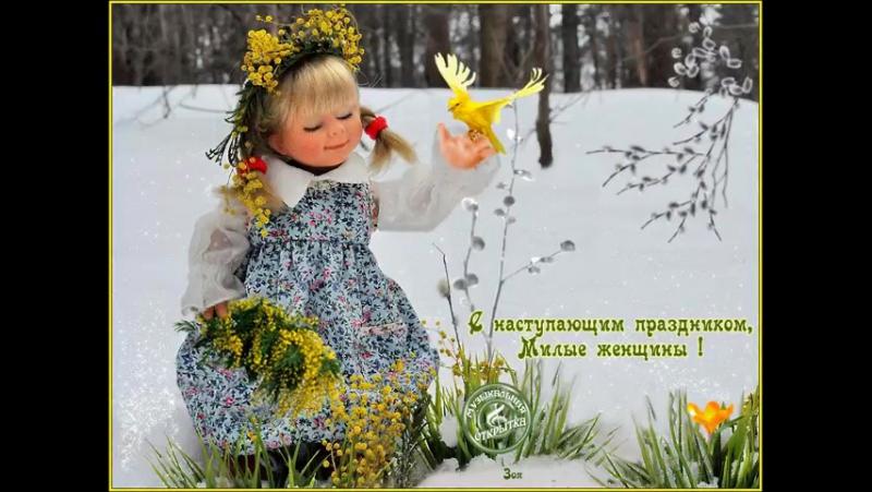 С наступающим праздником 8 Марта