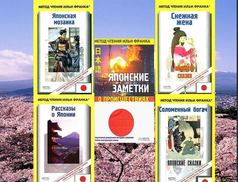 Японский язык. Ссылки JgV4EwRjaZY