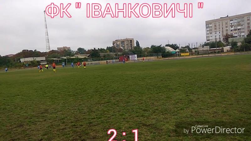 ОБЛАСТЬ2018.U15.ФКФАСТІВ--ФКІВАНКОВИЧІ.огляд матчу.
