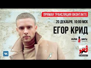 Егор Крид на Радио ENERGY
