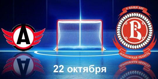 Автомобилист (Екатеринбург) - Витязь (Подольск) 2:1