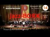 Эстрадно-духовой оркестр
