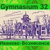 Подслушано.Гимназия #32 (Иваново)