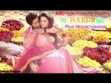 ARO-ka Araik Apresyan ft. Hakob RG - Моя Неповторимая 2017