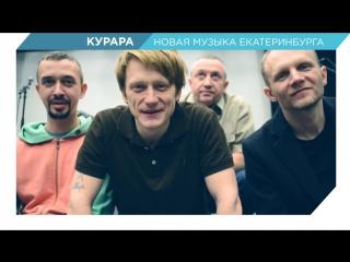 Kurara видеоприглашение на Новую музыку