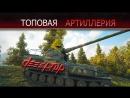 Охота на Тигра Арта World of Tanks и не только Стрим танки