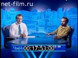 Молодой Шендерович в гостях у Дмитрия Киселёва