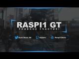 Raspi1 GT в Warface! Играем на твинке! Cервер: БРАВО!