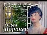 Ольга Воронец -