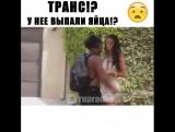 Реакция на транса))) (приколы топ юмор)