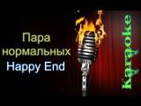 Пара Нормальных - Happy End ( караоке )