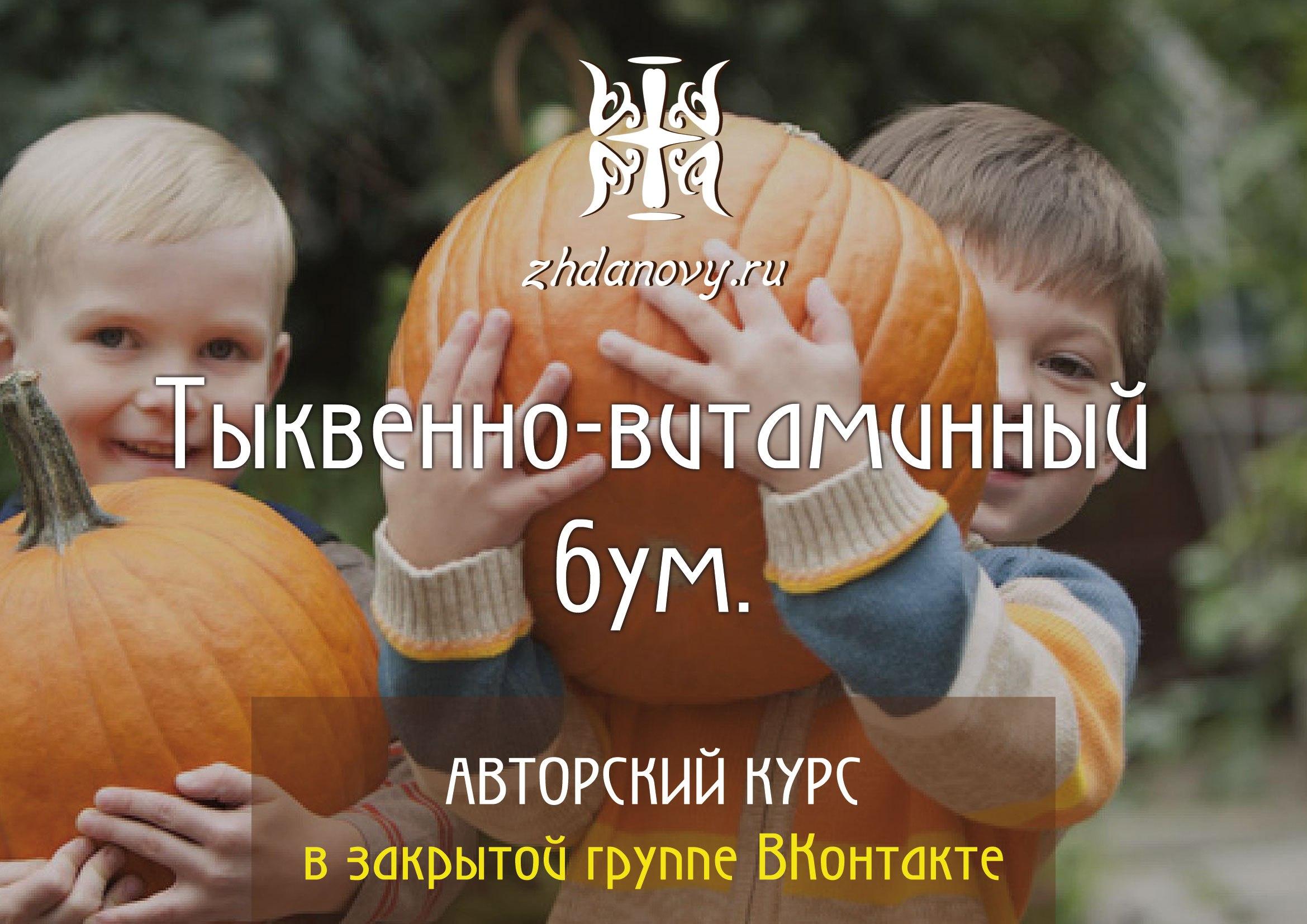 Тыквенно-витаминный бум с Татьяной Ждановой.