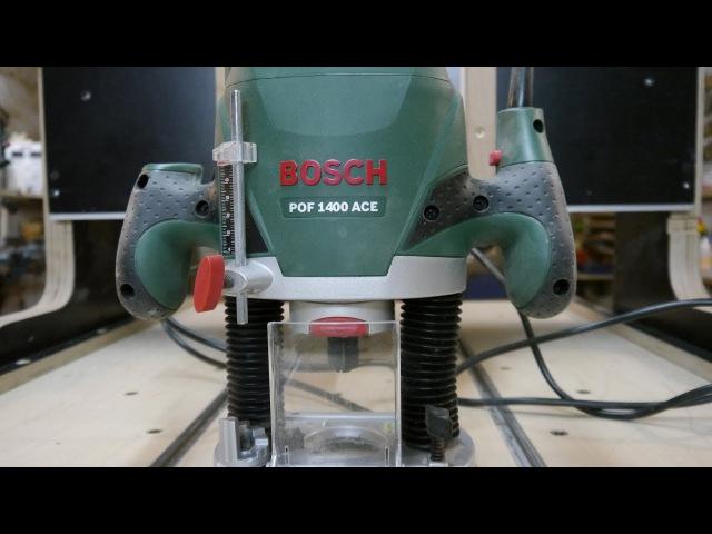 Тестируем фрезер BOSCH POF 1400 ACE.
