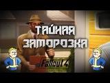 Тайная заморозка  Эпизод I  Fallout 4