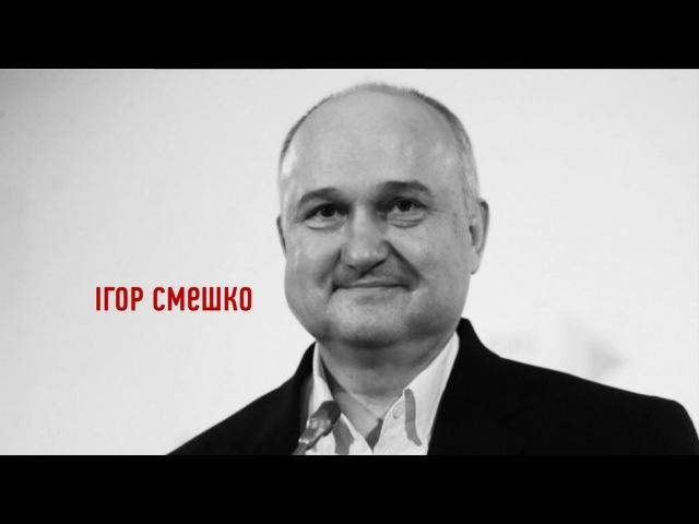 HARD з Влащенко Ігор Смешко, доктор технічних наук, професор