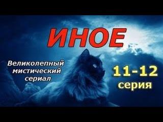 ИНОЕ 11 - 12 серия 2016 русские мистические фильмы 2016 russkie filmi mistika 2016