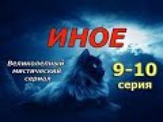 ИНОЕ 9 - 10 серия 2016 русские фильмы мистика 2016 russkie seriali mistika 2016