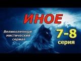 ИНОЕ 7 - 8 серия 2016 русские мистические сериалы 2016 russkie filmi mistika 2016