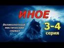 ИНОЕ 3 - 4 серия 2016 русские фильмы мистика 2016 russian mystery movies 2016