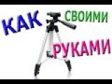 Как сделать простую и функциональную штатив для камеры своими руками  As for the camera