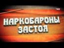 Советские мафии Наркобароны застоя