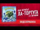 Настольная игра ЛА ТОРТУГА Видеоправила семейной настольной игры