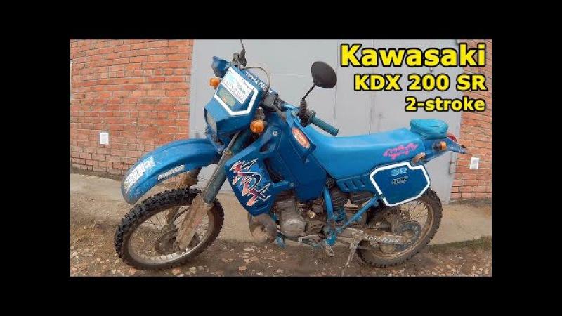 Kawasaki KDX 200 SR , обзор и тест-драйв. Kawasaki KDX 200 SR 2-stroke enduro, review test drive